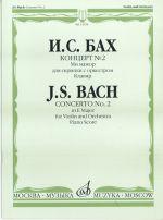 Concerto No. 2 for Violin and Orchestra. Piano score.