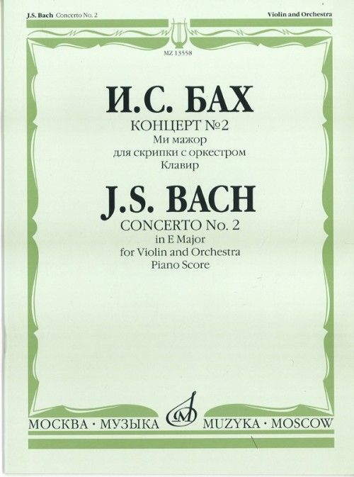 Concerto No. 2 for Violin and Orchestra. Piano score.
