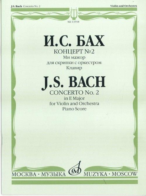 Концерт No. 2 ми мажор для скрипки с оркестром. Переложение для скрипки и фортепиано