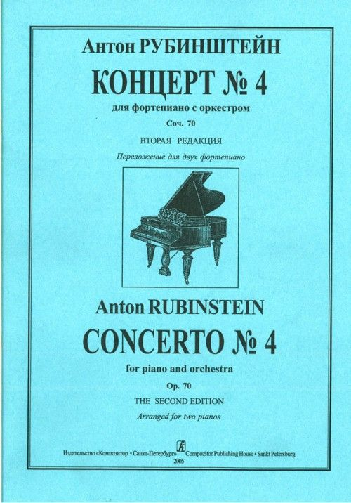 Concerto No. 4 for piano and orchectra. Op. 70. The second version. Arranged for two pianos