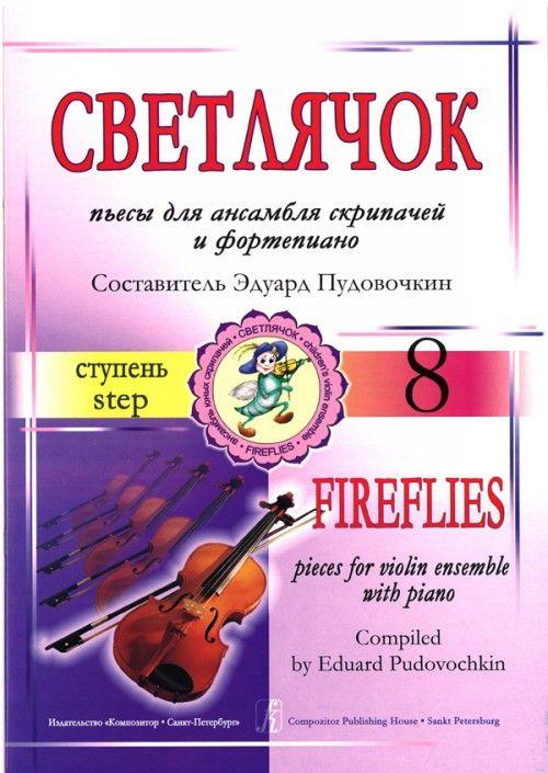 Светлячок. Пьесы для ансамбля скрипачей и фортепиано. 8-я ступень.