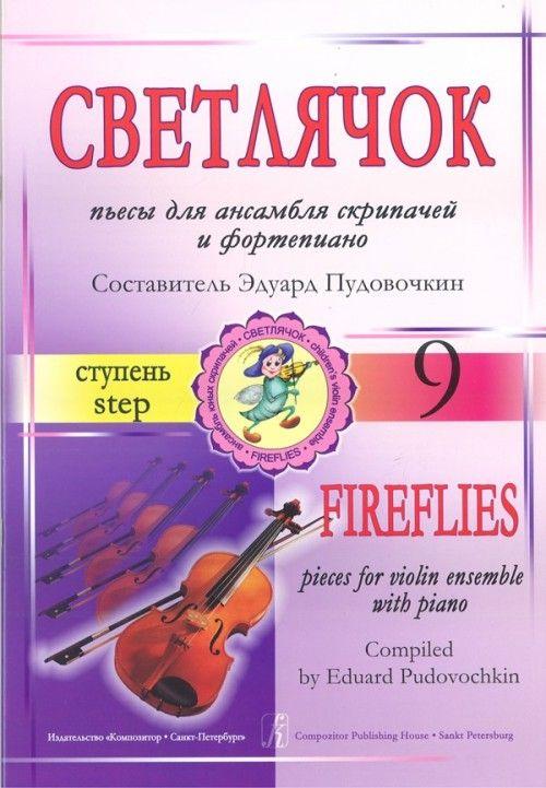 Светлячок. Пьесы для ансамбля скрипачей и фортепиано. 9-я ступень.