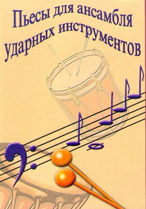 Pieces for percussion ensemble (Sabre dance etc)