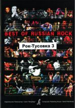 Rock Session 3. Songs for voice and piano (guitar)