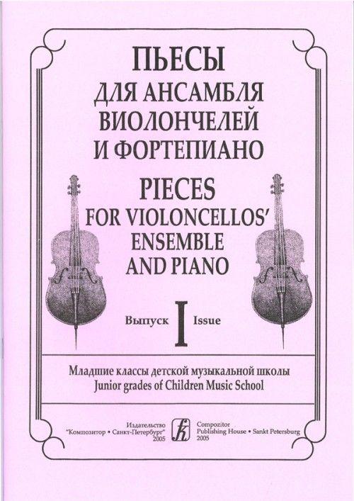 Pieces for Violoncellos' Ensemble and Piano. Volume I. Junior grades of children music school. Piano score and part