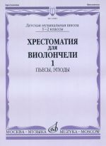 Music reader for cello. Music school 1-2. Part 1. Pieces, etudes. Ed. by I. Volchkov
