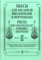 Pieces for Violoncellos' Ensemble and Piano. Volume II. Middle and senior grades of children music school. Piano score and part