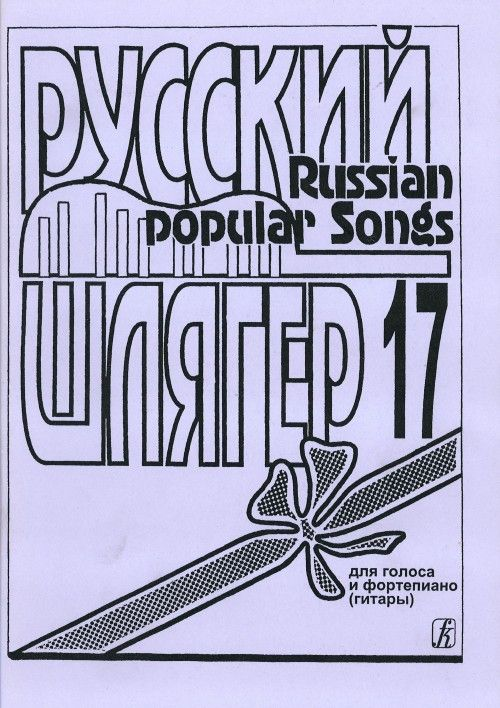 Russian Popular Songs. VoI. XVII. Songs for voice and piano (guitar)