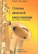 Basic jazz improvisation for saxophone. Includes CD.