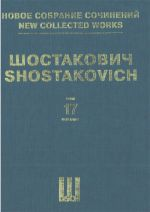 Symphony No. 2. Op. 14. New collected works of Dmitri Shostakovich. Vol. 17. Dedicated to October. Arranged for two pianos
