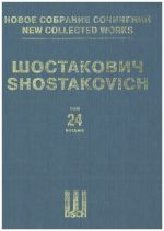 Symphony No. 9. Op. 70. New collected works of Dmitri Shostakovich. Vol. 24. Arranged for piano four hands.