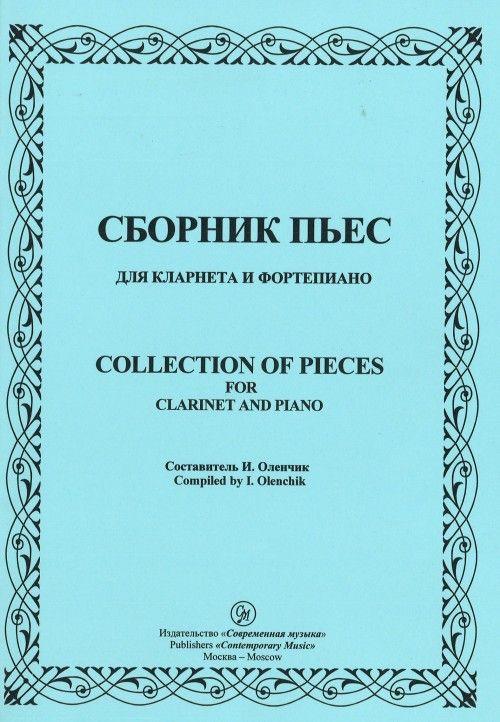 Сборник пьес для кларнета и фортепиано (сост. Оленчик И.).