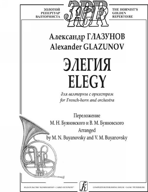 Elegy for French horn and orchestra. Arranged by M. Buyanovsky and V. Buyanovsky. Piano score and part