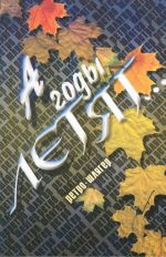 A gody letjat... Retro-shljager. Popular songs in easy arrangements with piano, guitar or accordion accompaniment