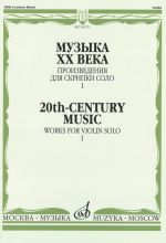 20th Century music. Works for violin solo. Vol. 1. Ed. by T. Yampolsky