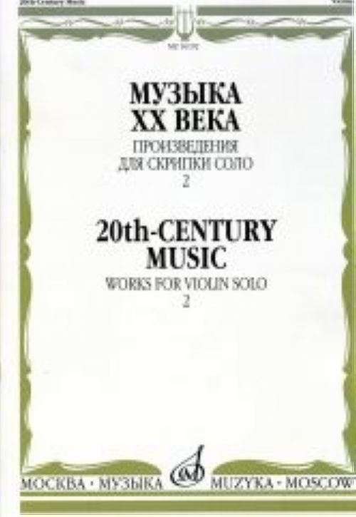 20th Century music. Works for violin solo. Vol. 2. Ed. by T. Yampolsky