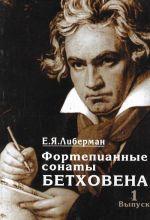 Piano sonatas of Beethoven In four volumes. Volume 1. Sonatas no. 1-8