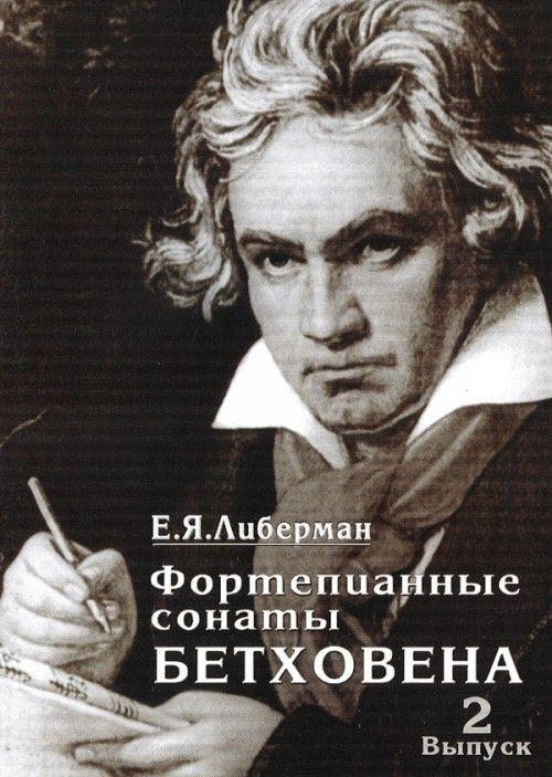 Фортепианные сонаты Бетховена. В 4-х выпусках. Вып. 2. Сонаты No. 9-15