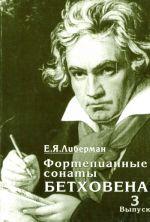 Fortepiannye sonaty Bethovena. V 4-kh vypuskakh. Vyp. 3. Sonaty No. 16-24