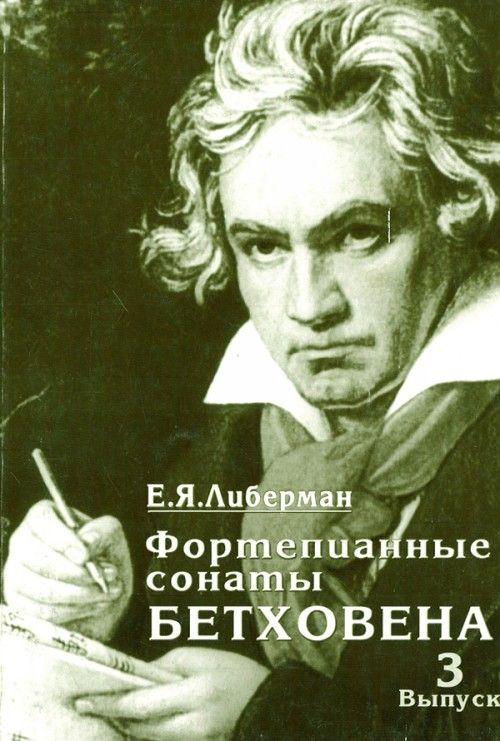 Фортепианные сонаты Бетховена. В 4-х выпусках. Вып. 3. Сонаты No. 16-24