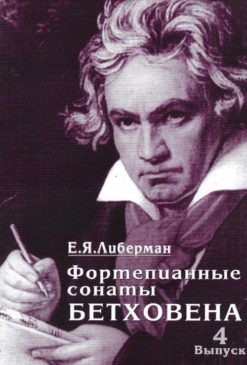 Фортепианные сонаты Бетховена. В 4-х выпусках. Вып. 4. Сонаты No. 25-32