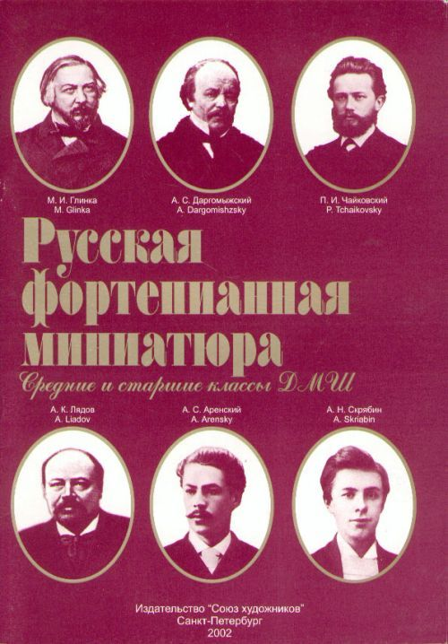 Miniatures by Russian composers for piano. Middle and senior steps of musical colleges.