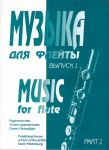 Music  for flute for beginners. Vol. 1. Ed. by V. Zaivei