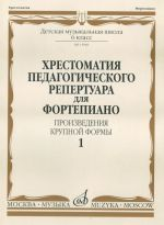 Music reader for piano. Music school's 6st forms. Sonatas and sonatinas. Vol. 1. Ed. by N. Kopchevsky.