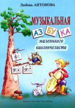 Musical ABC for Little Cellist