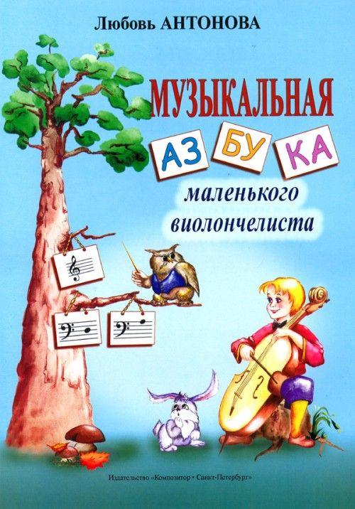 Музыкальная азбука маленького виолончелиста