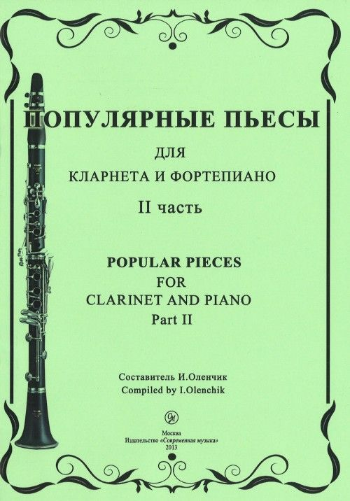 Popular pieces for clarinet and piano. Part 2.
