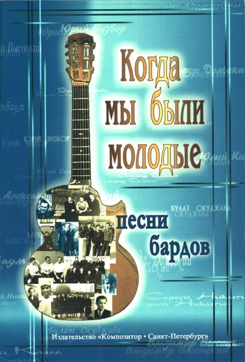 When we were young. Songs for voice and guitar