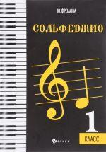 Solfeggio for music school 1 grade