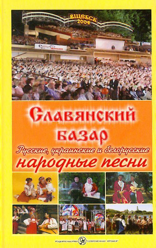 Slavonic bazar. Russian, Ukrainian and Belorussian folk songs. Ed. by F. Takun