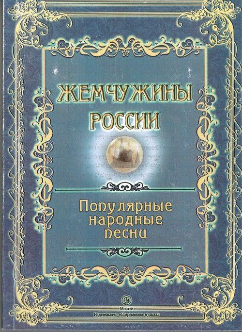 Zhemchuzhiny Rossii. Pearls of Russian Folk Songs. Ed. by F. Takun