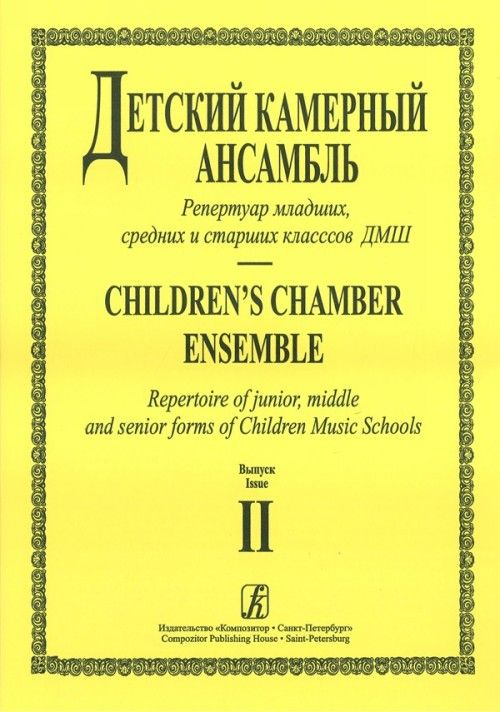 Children's Chamber Ensemble. Repertoire of junior, middle and senior forms of Children Music Schools. Volume II