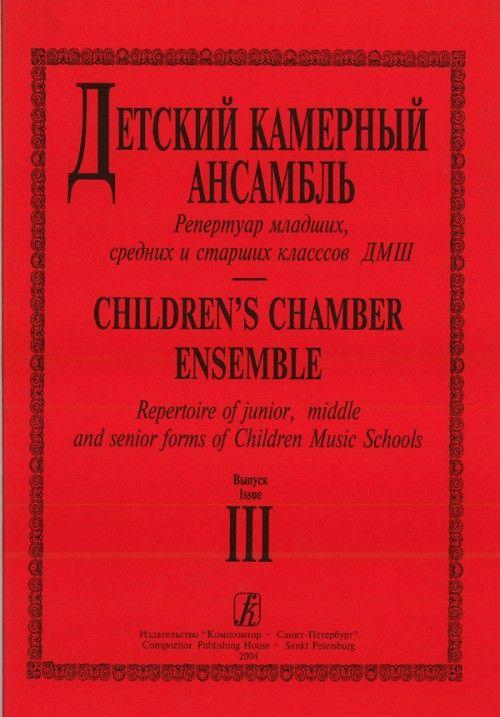 Children's Chamber Ensemble. Repertoire of junior, middle and senior forms of Children Music Schools. Volume III. Score