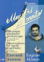 Masterpieces of opera repertoire. Evgeni Akimov (tenor)
