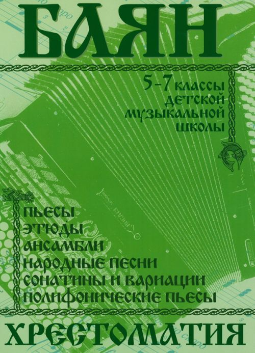 Music reader for Button Accordion (Bayan). Music school 5-7. Pieces, etudes, ensembles, sonatinas and variations, polyfonical pieces. Ed. by D. Samoilov