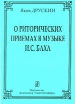 O ritoricheskikh priemakh v muzyke I. S. Bacha