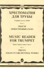 Music Reader for Trumpet. Music school, Senior Classes. Part 2. Ed. By J. Usov