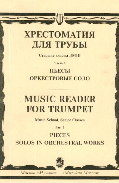 Music Reader for Trumpet. Music school, Senior Classes. Part 2. Ed. By J. Usov