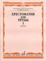Music Reader for Trumpet. Music school, Senior forms. Part 1. Ed. By J. Usov