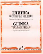 Trio Pathetique for clarinet, bassoon and piano. With violin and cello Book Set of Parts.