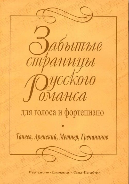 Forgotten Pages of the Russian Romance. For voice and piano. Taneyev, Arensky, Metner, Grechaninov