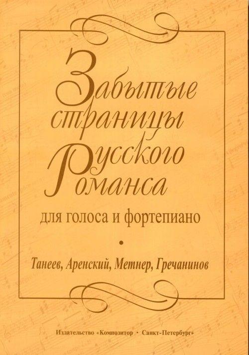 Забытые страницы русского романса. Для голоса и фортепиано