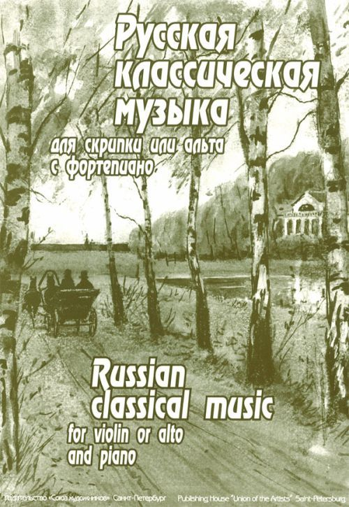 Russian classical music for violin or viola and piano.