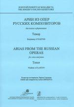 Distinguished Singers' Repertoire. Vladimir Atlantov. Tenor. Arias from Russian composers' operas