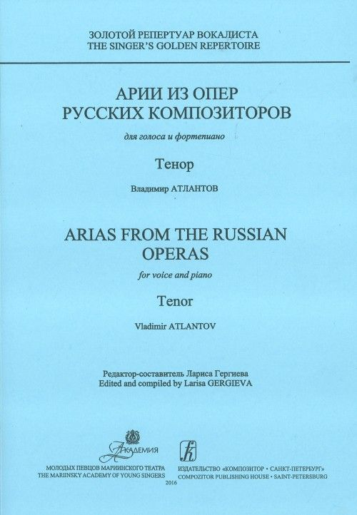 Distinguished Singers' Repertoire. Vladimir Atlantov. Tenor. Arias from Russian composers' operas