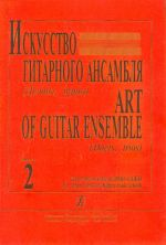 Art of Guitar Ensemble. (Duets, trio, quartets). Volume II. For senior forms of Children Music School